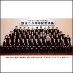 綾部工業研修所 設立50周年記念式典